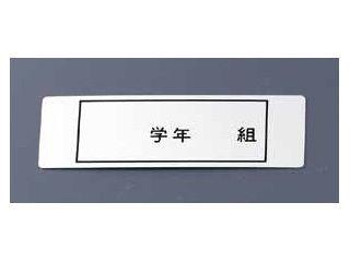 オオイ金属 アルマイト ネームプレート 長方型/378-1 (100枚入)