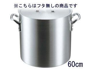 EBM 【代引不可】アルミ S型 寸胴鍋 60 蓋無