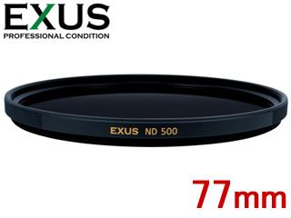 MARUMI/マルミ 77mm EXUS ND500 減光フィルター【EXUS NDシリーズ】【エグザス】 【帯電防止機能/撥水コーティング/防汚コーティング】