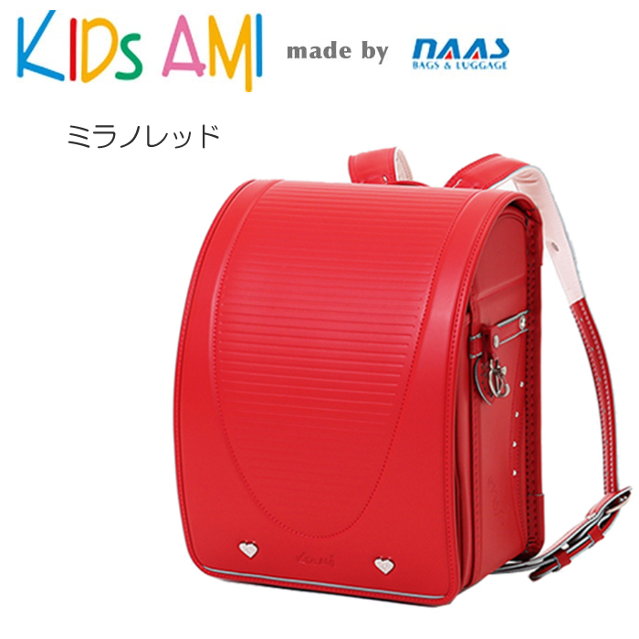 ナース鞄工 23105 KIDS AMI キッズアミ クラリーノ ランドセル 女の子用 (ミラノレッド) ニュースタイル 型落ち