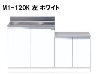 【時間帯指定不可】 MYSET/マイセット M1-120K 一体型流し台 ベーシックタイプ (ホワイト) 左タイプ