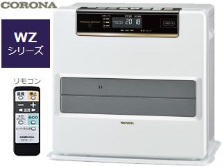 【PSC対応品】 CORONA/コロナ FH-WZ4618BY(W) 石油ファンヒーター【WZシリーズ】エレガントホワイト 【メーカー3年保証】
