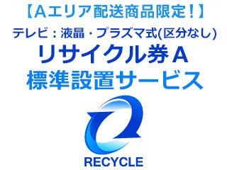 テレビ:液晶・プラズマ式(区分なし)リサイクル券A