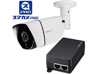 PLANEX/プラネックスコミュニケーションズ 有線LAN専用バレットタイプネットワークカメラ スマカメ Professional+PoEアダプターセット CS-QP80F-ING 【納期3月下旬以降】