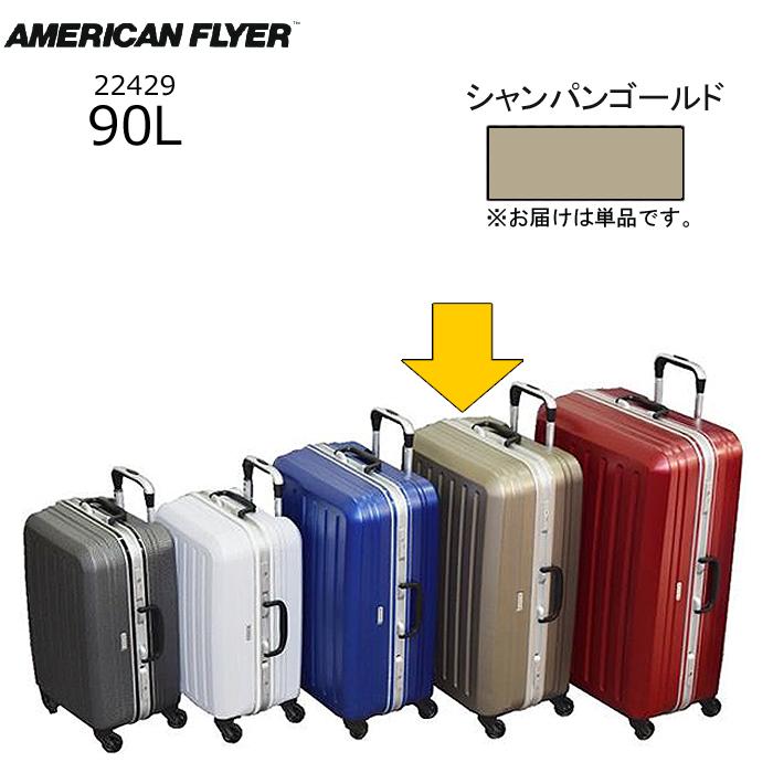 AMERICAN FLYER/アメリカンフライヤー 22429 サイレント プレミアムライト スーツケース フレームタイプ (90L/シャンパンゴールド) 【沖縄県へのお届けはできません】