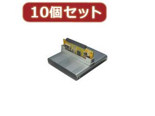 変換名人 変換名人 【10個セット】 日立 1.8 HDD ケース HC-H18/U2X10