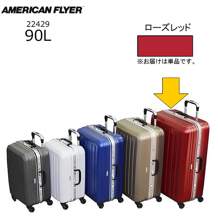 AMERICAN FLYER/アメリカンフライヤー 22429 サイレント プレミアムライト スーツケース フレームタイプ (90L/ローズレッド) 【沖縄県へのお届けはできません】