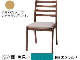 KOIZUMI/コイズミ 【SELECT BEECH】 横ラダー ファブリック 木部カラーナチュラル色(NS) KBC-1251 NSEG エメラルド 【受注生産品の為キャンセルはお受けできません】