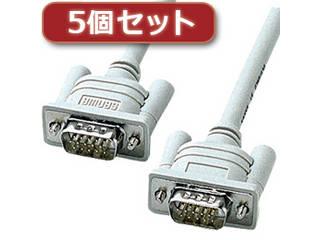 サンワサプライ 【5個セット】 サンワサプライ アナログRGBケーブル(4m) KB-HD154KX5