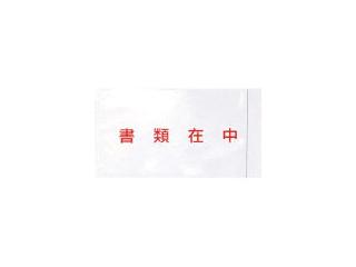 PAPYRUS パピルスカンパニー トレンド デリバリーパック 書類在中 100枚 現金特価 長3封筒サイズ用 PA-015T