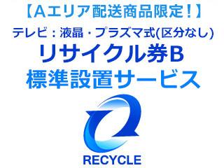 テレビ:液晶・プラズマ式(区分なし)リサイクル券B