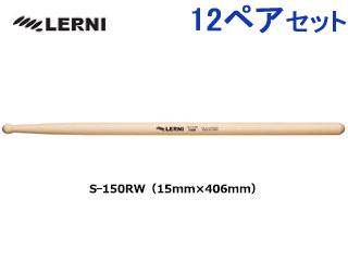LERNI/レルニ 【12ペアセット!】 S-150RW 【ヒッコリー・テクスチャーシリーズ】 LERNIドラムスティック