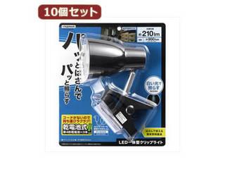 YAZAWA YAZAWA 【10個セット】 乾電池式LEDクリップライト Y07CLLE03W04BKX10
