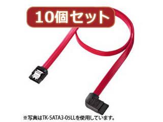 サンワサプライ 【10個セット】サンワサプライ 左L型シリアルATA3ケーブル TK-SATA3-03LLX10