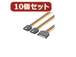 変換名人 変換名人 【10個セット】 SATA電源 2分岐 SPR/2X10:ムラウチ