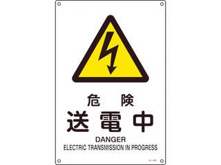 J.G.C. 日本緑十字社 JIS規格安全標識 危険 激安特価品 エンビ 送電中 391206 450×300mm 超特価