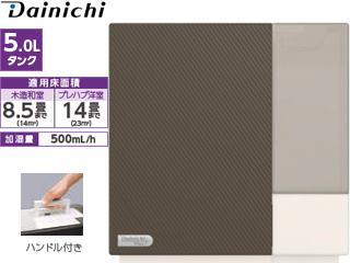 【台数限定!ご購入はお早めに! HD-RX517(T)】 日本製】 DAINICHI/ダイニチ工業 HD-RX517(T) ハイブリット式加湿器 プレミアムブラウン【安心をお届けするメーカー3年保証】【信頼に応える品質の証 日本製】, ステーキのあさくま:6448bbb7 --- officewill.xsrv.jp