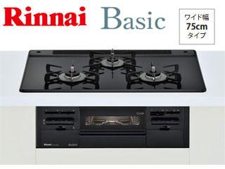 PSTGマーク取得商品 Rinnai/リンナイ RS71W21B32R-BW ビルトインコンロ ベーシックシリーズ (都市ガス12/13A) 【75cm】 本商品は、設置工事の場合【支払方法:代引不可】となります