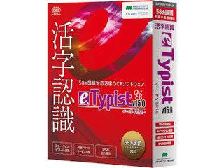 メディアドライブ e.Typist v.15.0 ※初期不良、修理問合わせは直接メーカーまでお願い致します(電話番号:048-640-3786)