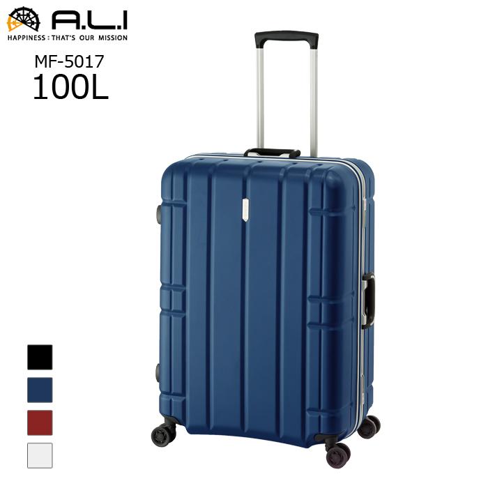 A.L.I/アジア・ラゲージ *MF-5017 AliMaxG 大容量 スーツケース 【100L】<マットネイビー> 【沖縄県へのお届けはできません】
