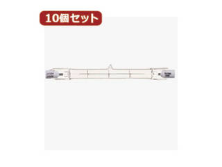 YAZAWA YAZAWA 【10個セット】 両口金形ハロゲンランプ 150W J110V150WYX10