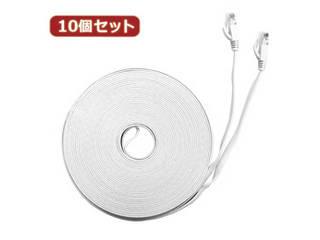 【10個セット】 LANケーブル フラット CAT6 20m 白 AS-CAPC041X10