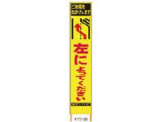 Sendaimeiban/仙台銘板 【代引不可】PXスリムカンバン蛍光黄色高輝度HYS-33左によってください 鉄枠付 2362330