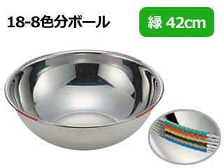 18-8色分ボール 緑 42cm(15.5L)