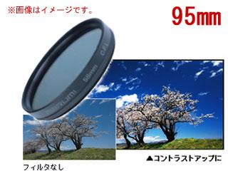 MARUMI/マルミ C-P.L(円偏光)フィルター 95mm