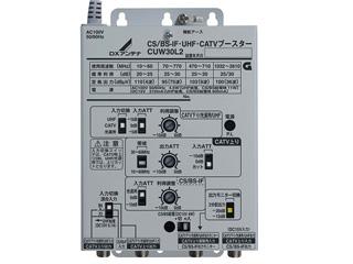 DXアンテナ CUW30L2 CS/BS-IF・UHF・CATVブースター(30dB形)