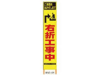 Sendaimeiban/仙台銘板 【代引不可】PXスリムカンバン 蛍光黄色高輝度HYS-34 右折工事中 鉄枠付き 2362340