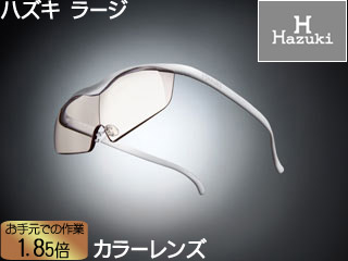 Hazuki Company/ハズキ 【Hazuki/ハズキルーペ】メガネ型拡大鏡 ラージ 1.85倍 カラーレンズ 白 【ムラウチドットコムはハズキルーペ正規販売店です】