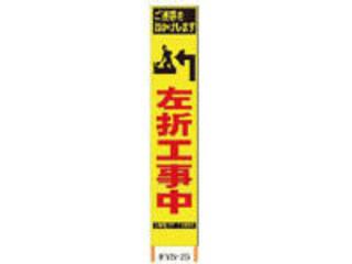 Sendaimeiban/仙台銘板 【代引不可】PXスリムカンバン 蛍光黄色高輝度HYS-35 左折工事中 鉄枠付き 2362350