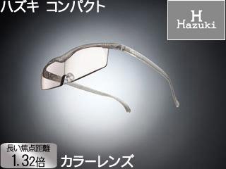 Hazuki Company/ハズキ 【Hazuki/ハズキルーペ】メガネ型拡大鏡 コンパクト 1.32倍 カラーレンズ チタンカラー 【ムラウチドットコムはハズキルーペ正規販売店です】