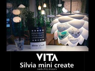 ELUX/エルックス 02100-TT-WH VITA シルヴィア ミニ クリエイト トリポッド・テーブル 【スタンド色ホワイト】※電球別売