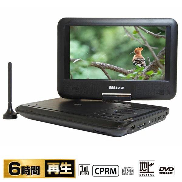 Wizz/ウィズ DV-PT930 高精細9インチ地デジ対応 ポータブルDVDプレーヤー