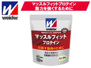 Morinaga/森永製菓 C6JMM512 ウイダー マッスルフィットプロテイン (バニラ味) 【2.5kg】 【本商品は2016年3月出荷分より順次パッケージ変更を予定しております】