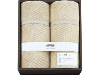日本製ワッフル編みマイヤー綿毛布(毛羽部分)2枚セット  5402