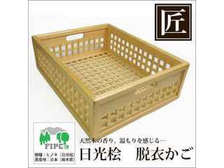 Hoshino/星野工業 高級日光桧 匠の脱衣かご(角格子)