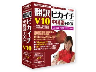 クロスランゲージ 翻訳ピカイチ 中国語 V10+OCR