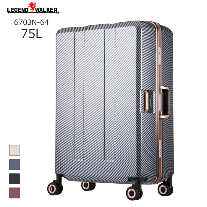 【nightsale】 LEGEND WALKER/レジェンドウォーカー ・6703N-64 重量チェッカー フレーム スーツケース (75L/ネイビーカーボン)