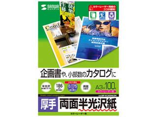サンワサプライ 【5個セット】サンワサプライ カラーレーザー用半光沢紙・厚手 LBP-KCAGNA3NX5