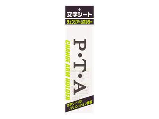 文字シート おしゃれ 文字色:黒 ミワックス 黒文字 ディスカウント PTA CHK-SK-PT