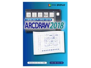 ダイテック 2次元汎用CAD アークドロー ARCDRAW 2018
