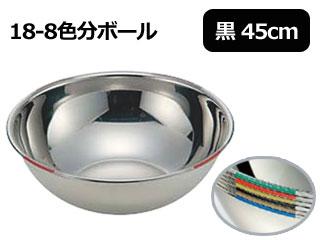18-8色分ボール 黒 45cm(20.2L)