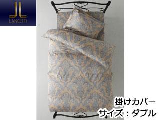 lancetti フォルビート 掛カバー 【ダブルサイズ/カラー:ブルー】