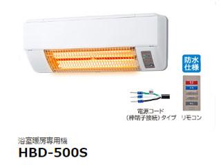 【nightsale】 【台数限定!ご購入はお早めに!】 HITACHI/日立 【オススメ】浴室暖房専用機 ゆとらいふ ふろぽか HBD-500S 【壁面取付タイプ】防水仕様