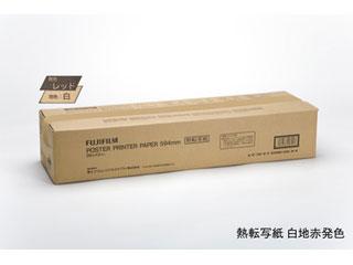 【納期約1週間~10日かかります】 FUJIFILM/フジフイルム ポスタープリンター熱転写紙(白地赤発色)915mm幅2本入 ※受注発注商品のため、キャンセル不可