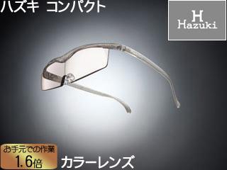 Hazuki Company/ハズキ 【Hazuki/ハズキルーペ】メガネ型拡大鏡 コンパクト 1.6倍 カラーレンズ チタンカラー 【ムラウチドットコムはハズキルーペ正規販売店です】