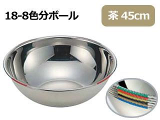 18-8色分ボール 茶 45cm(20.2L)